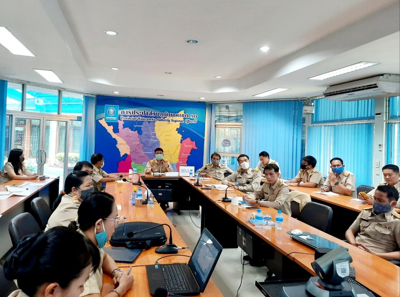 กปภ.เขต 10 ร่วมประชุมสรุปผลการดำเนินงานและซักซ้อมแนวทางการดำเนินงานตามเกณฑ์การตรวจประเมินโครงการ ITA ประจำปี 2563