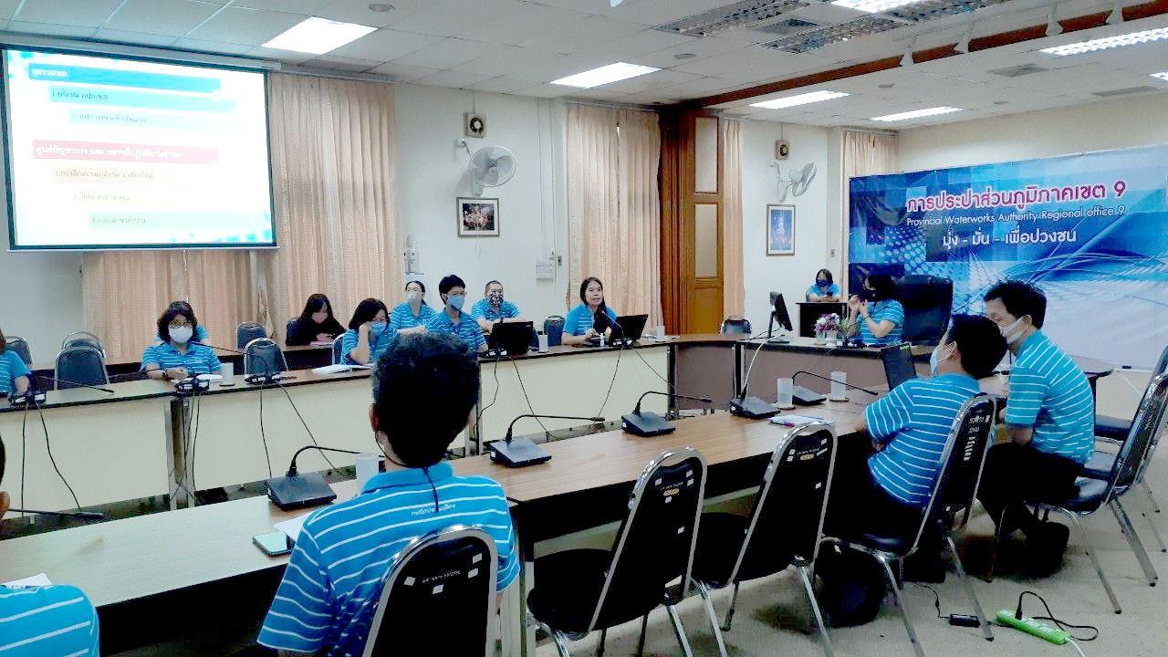 การประปาส่วนภูมิภาคเขต 9 ประชุมทบทวน ซักซ้อมแผนการบริหารความต่อเนื่องจากธุรกิจ