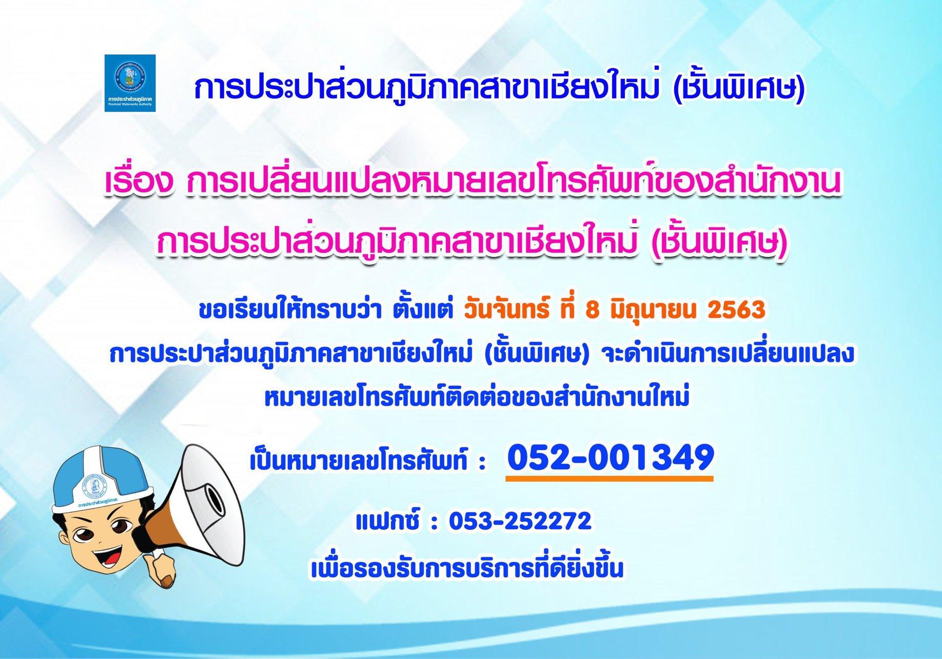 กปภ.สาขาเชียงใหม่(พ) แจ้งเปลี่ยนแปลงหมายเลขโทรศัพท์ เป็น 052-001349