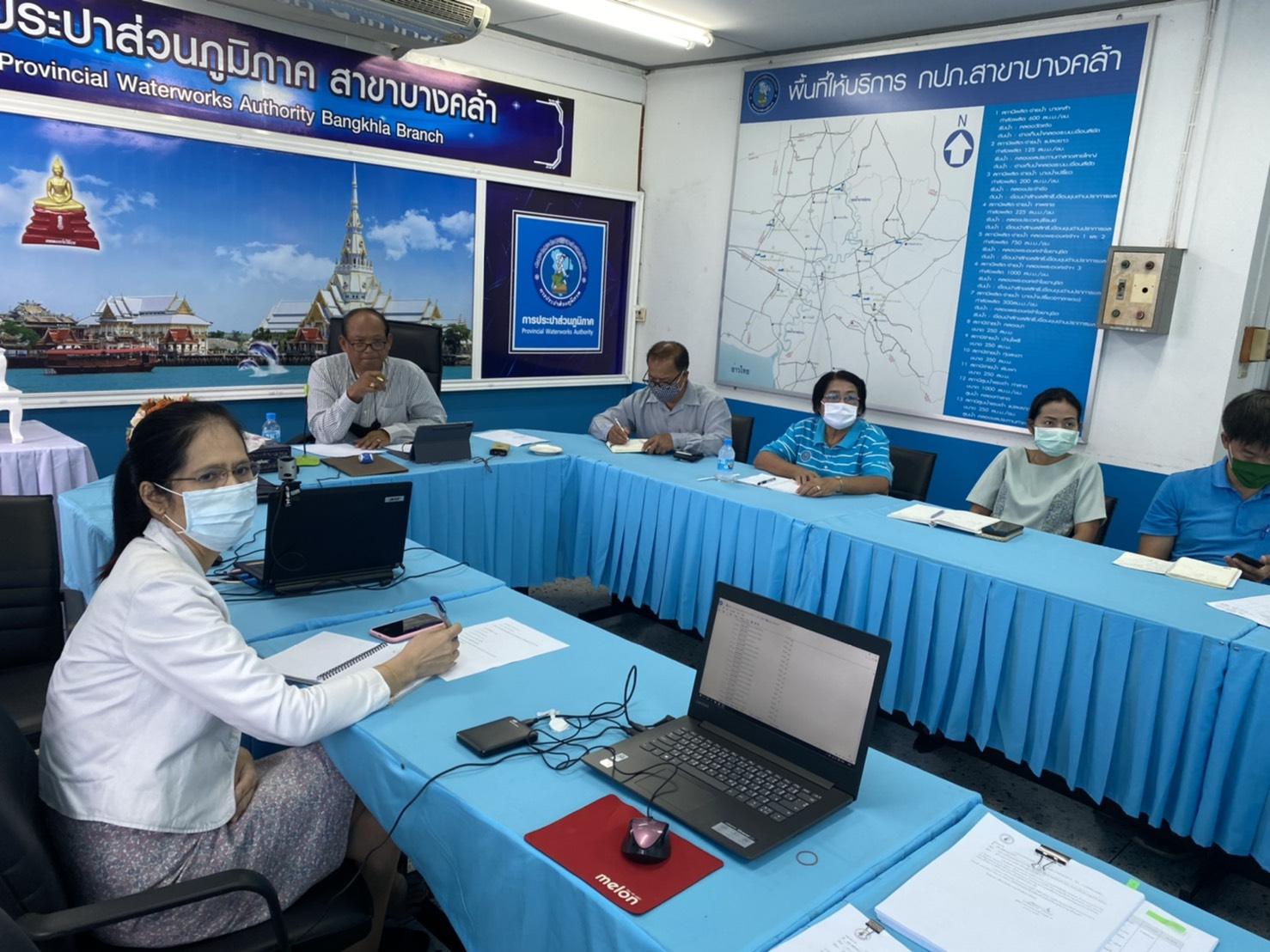 การประปาส่วนภูมิภาคสาขาบางคล้า เข้าร่วมประชุมซักซ้อม การปรับปรุงระบบการบริหารความต่อเนื่องทางธุรกิจ (BCM)