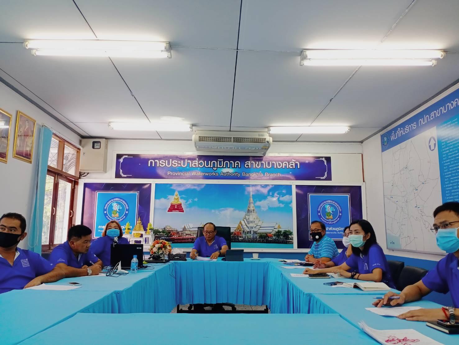 การประปาส่วนภูมิภาคสาขาบางคล้า ประชุมปิดการตรวจสอบ ประจำปี 2563