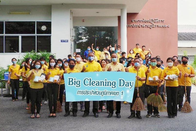 กปภ.เขต ๑ จัดกิจกรรม Big Cleaning Day  ปี ๖๓