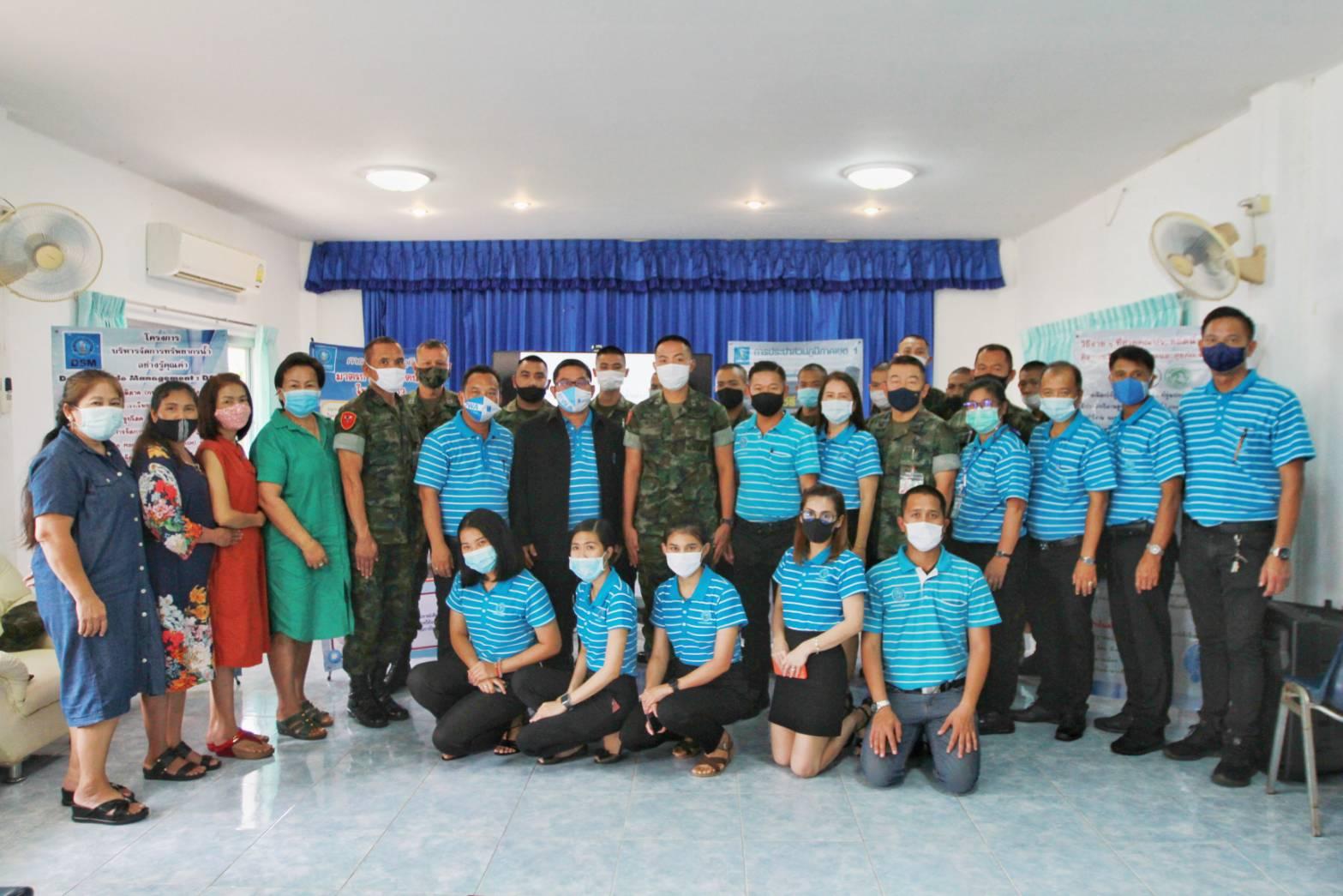 กปภ.เขต ๑ และ กปภ.สาขาจันทบุรี จัดกิจกรรม DSM ณ ค่ายตากสิน