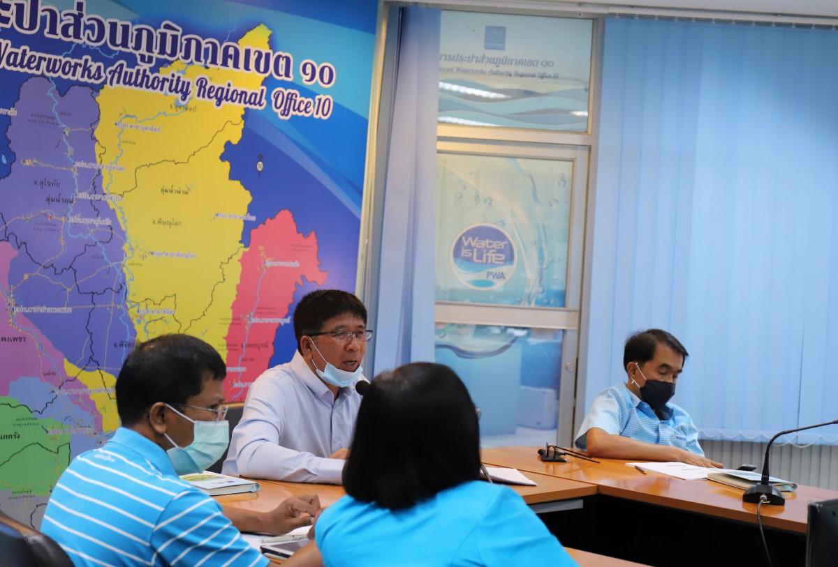 กปภ.ข.10 จัดประชุมคณะทำงาน GECC สรุปผลการดำเนินการสมัครรับรองมาตรฐาน GECC ประจำปี 2563