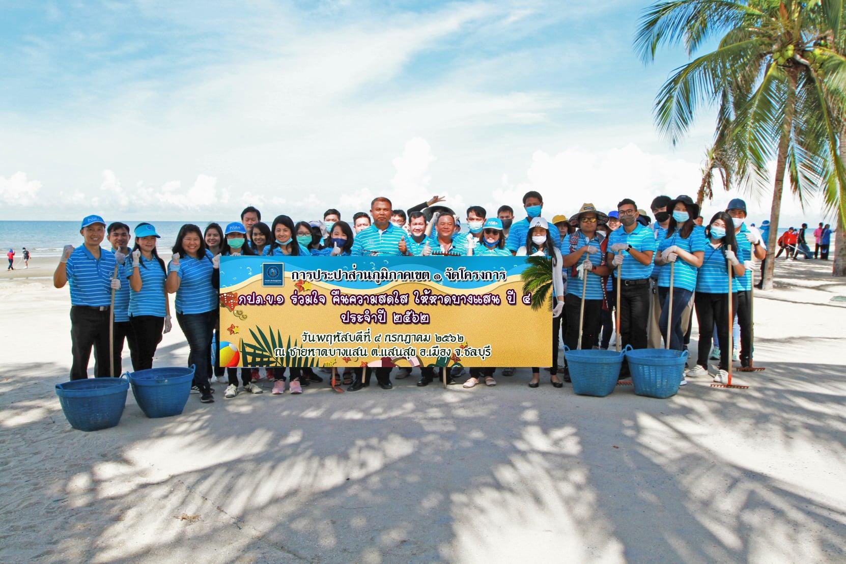 กปภ.เขต ๑ จัดกิจกรรม CSR เก็บขยะชายหาดบางแสน จ.ชลบุรี