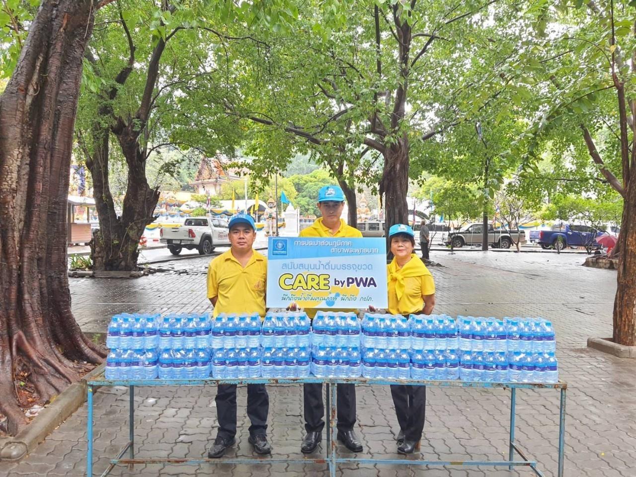 กปภ.สาขาพระพุทธบาท เข้าร่วมงานพิธีถวายผ้าพระกฐินพร้อมสนับสนุนน้ำดื่มเพื่อแจกจ่ายให้แก่ประชาชนที่มาร่วมพิธีฯ