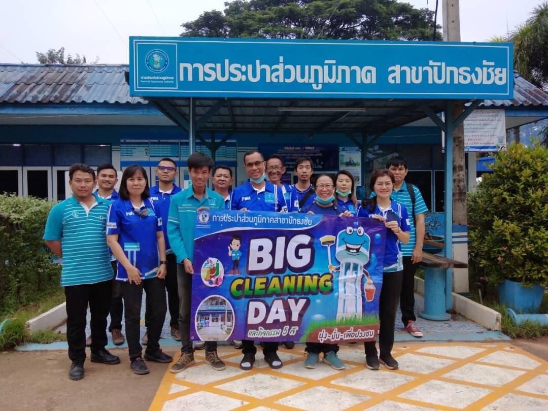 กปภ.สาขาปักธงชัย จัดกิจกรรม โครงการ  Big Cleaning Day  ครั้งที่ 1/2564 ตามแผนงานเสริมสร้างวัฒนธรรมองค์กร ประจำปี 2564