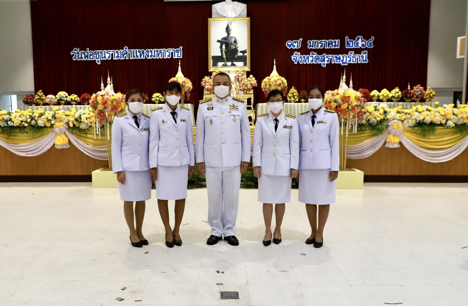 """กปภ.สาขาสุราษฎร์ธานี(ชั้นพิเศษ) ร่วมงานรัฐพิธี """"วันพ่อขุนรามคำแหงมหาราช"""" ประจำปี 256"""