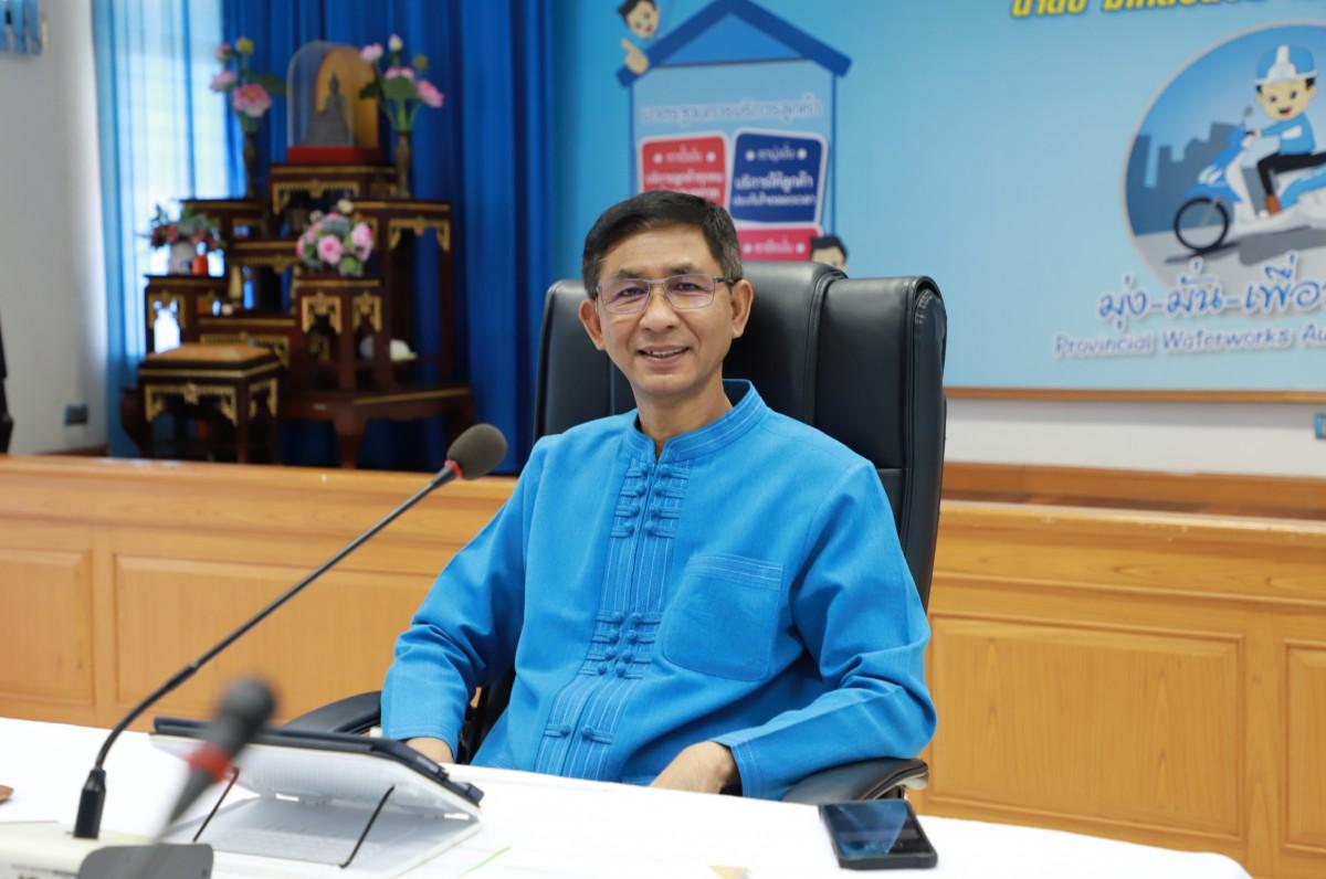 กปภ.ข.4 ร่วมรับมอบนโยบายจากหัวหน้าผู้ตรวจราชการกระทรวงมหาดไทยและคณะ ผ่านระบบ VDO Conference