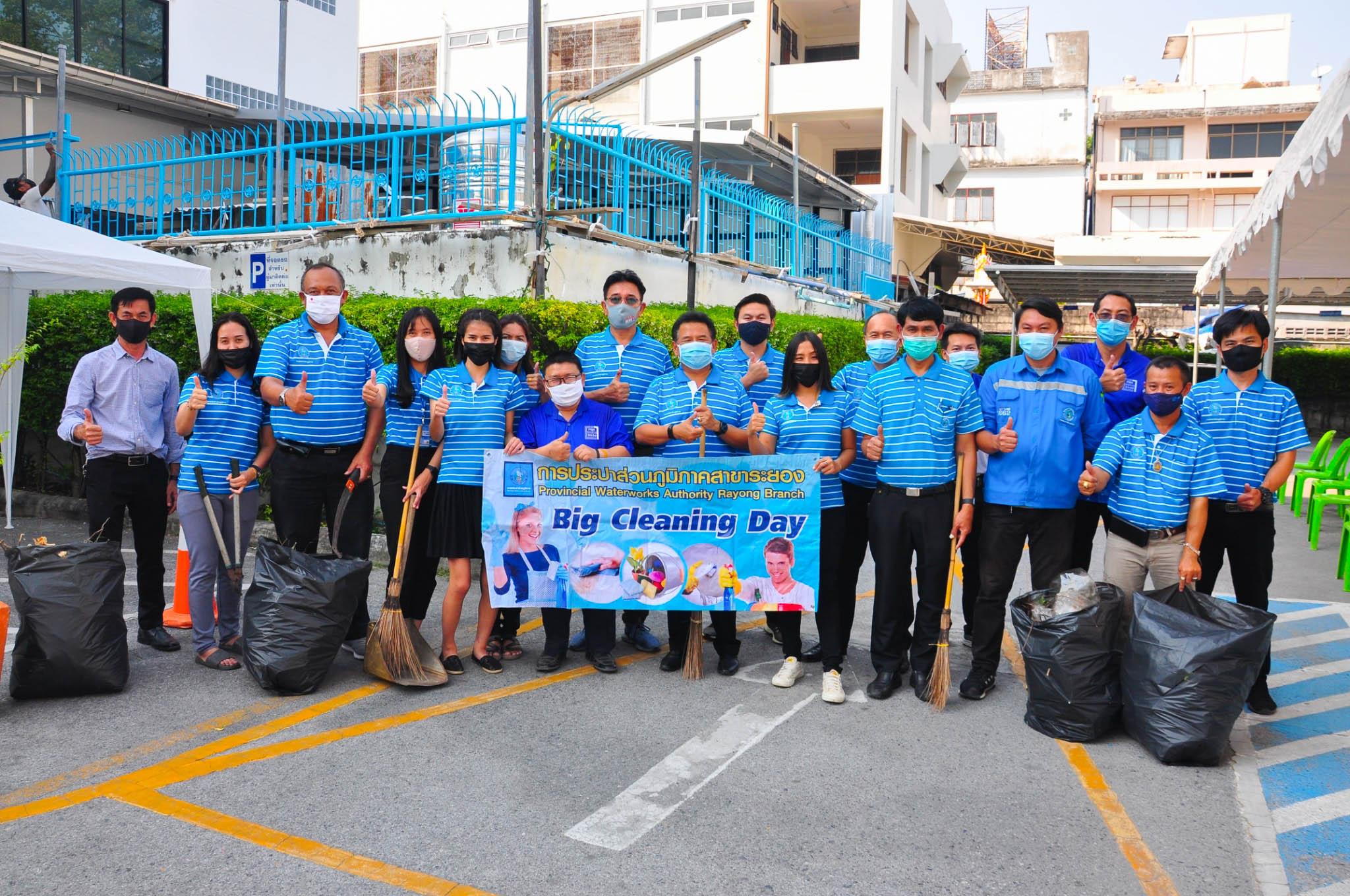 การประปาส่วนภูมิภาคสาขาระยอง จัดกิจกรรม Big Cleaning Day
