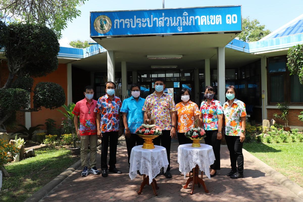 กปภ.ข.10 จัดกิจกรรมสรงน้ำพระและพระแม่ธรณีเสริมสิริมงคล สืบสานประเพณีปีใหม่ไทย วันสงกรานต์ 2564