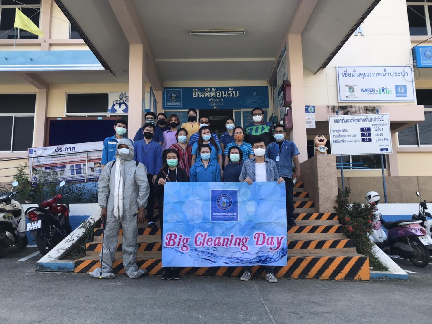 กปภ.สาขาแม่สายจัดกิจกรรม Big Cleaning Day วันศุกร์ ที่30 เมษายน 2564
