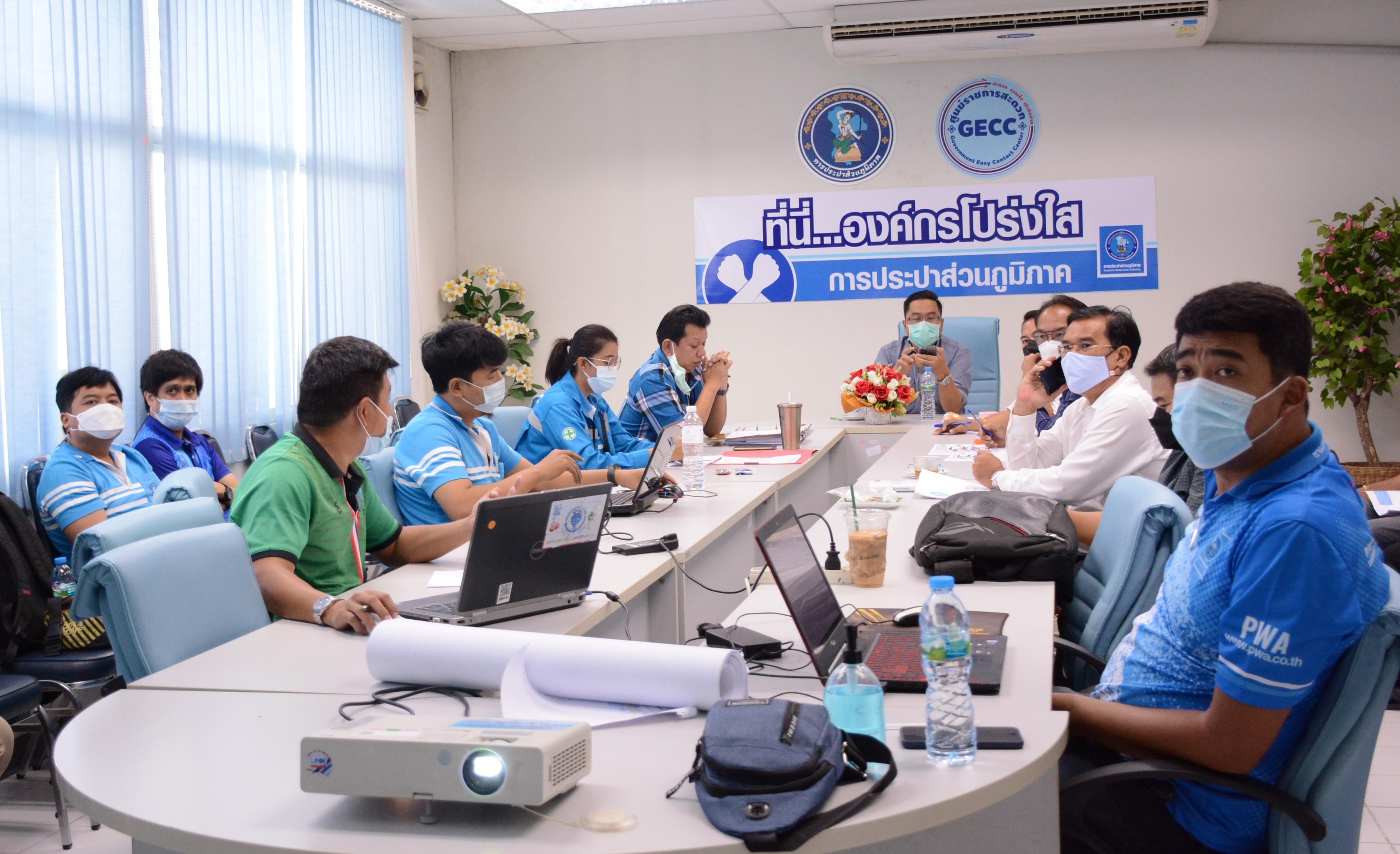 กปภ.สาขารังสิต(พ)ร่วมประชุมติดตามความคืบหน้า การจัดการลดน้ำสูญเสีย (เร่งด่วน) ตามนโยบาย  การวางแผนในการก่อสร้างป