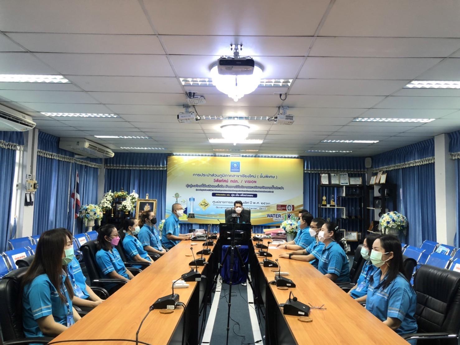 กปภ.ชม.(พ) ร่วมการประชุมศึกษาดูงานด้านการตลาดและการให้บริการลูกค้าของการไฟฟ้านครหลวง (กฟน.)