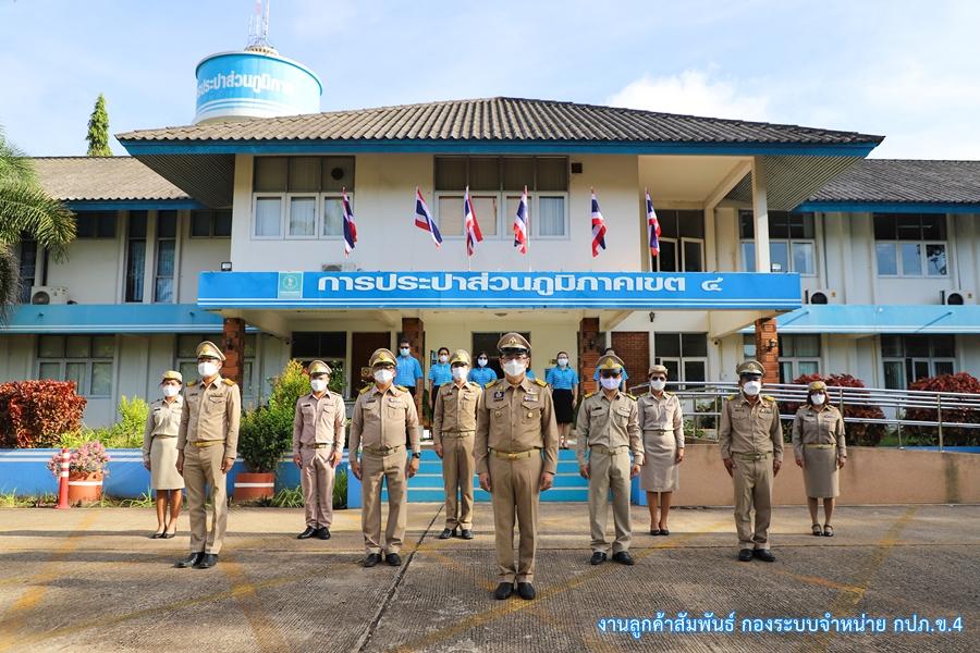 กปภ.ข.4 จัดกิจกรรมเชิญธงชาติไทย