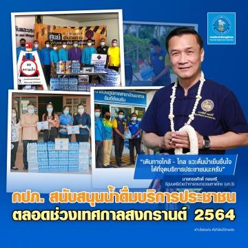 กปภ. สนับสนุนน้ำดื่มบริการประชาชน ตลอดช่วงเทศกาลสงกรานต์ 2564