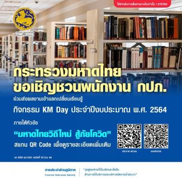 กระทรวงมหาดไทยเชิญชวนส่งผลงานเข้าร่วมแลกเปลี่ยนเรียนรู้ กิจกรรม KM Day ประจำปีงบประมาณ พ.ศ. 2564