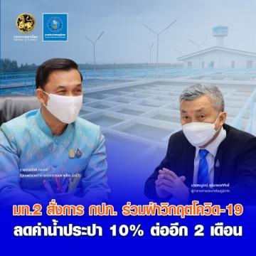 กปภ. ร่วมฝ่าวิกฤตโควิด-19 ลดค่าน้ำประปา 10% ต่ออีก 2 เดือน