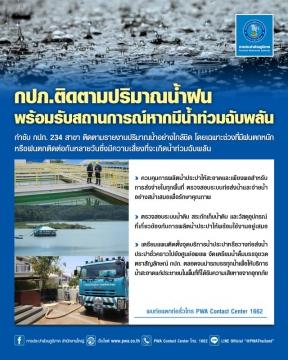กปภ. ติดตามปริมาณน้ำฝน พร้อมรับสถานการณ์หากมีน้ำท่วมฉับพลันในพื้นที่เสี่ยง