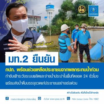 มท.2 ยืนยัน กปภ. พร้อมช่วยเหลือประชาชนจากผลกระทบน้ำท่วม