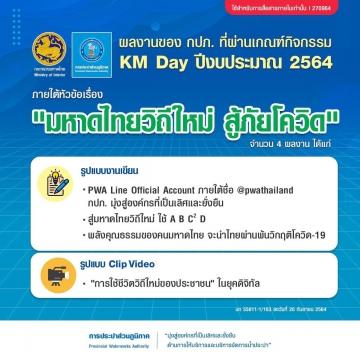"""ผลงานของ กปภ. ที่ผ่านเกณฑ์กิจกรรม KM Day ปีงบประมาณ 2564 ภายใต้หัวข้อเรือง """"มหาดไทยวิถีใหม่ สู้ภัยโควิด"""""""
