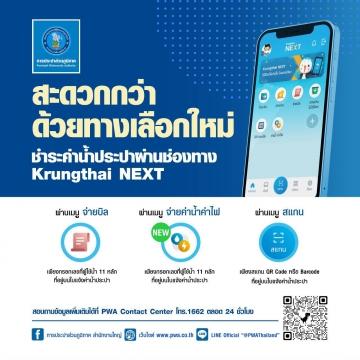 ลูกค้า กปภ. สะดวกกว่าที่เคย ด้วยฟีเจอร์ใหม่จาก Krungthai NEXT