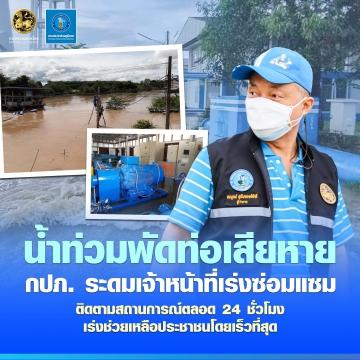น้ำท่วมพัดท่อประปาเสียหาย เร่งซ่อมแซมลดผลกระทบประชาชน